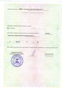 лицензия обратная сторона
