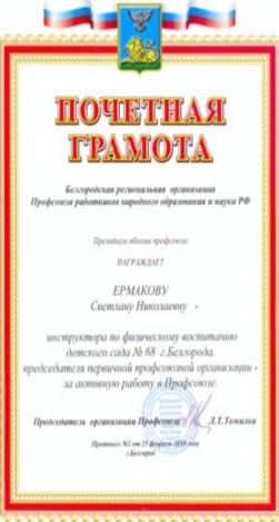 p31_gramotaotobkomprofsoyuza2010-sjatyiy