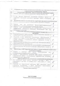 независимая-оценка-2
