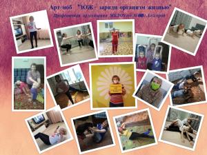 Проф.организация МБДОУ 68 ЗОЖ 07.04.2020