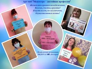 Проф.орг. МБДОУ 68 Акция медики