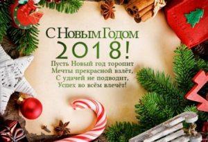 новый год 2018 - копия