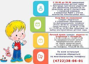 Инфографика-личный-прием-20.07.2020-300x217